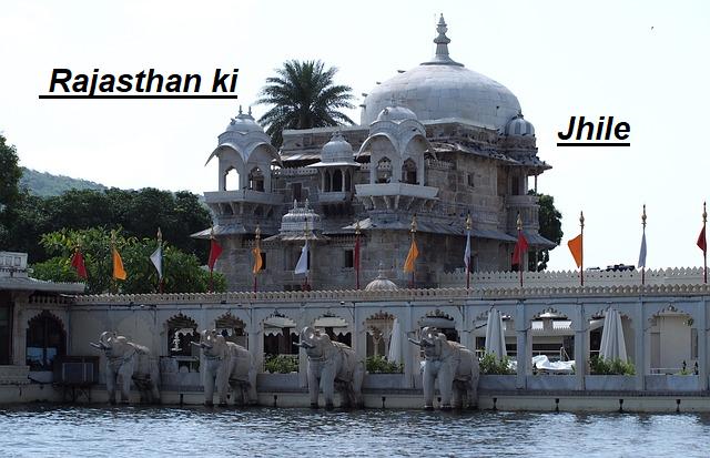 राजस्थान की झीले - Rajasthan ki Jhile
