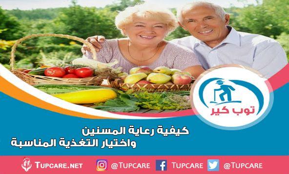 كيفية رعاية المسنين واختيار التغذية المناسبة لهم للحصول على حياة صحية أفضل وإطالة العمر