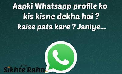 Aapki Whatsapp profile ko kis kisne dekha hai ? kaise pata kare ? Janiye hindi me.