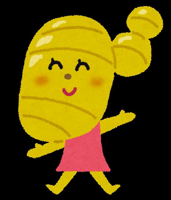 ひらがな お ひらがな : 生姜のキャラクター | かわいい ...