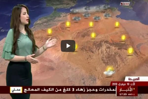 بالفيديو : إضطراب جوي وعودة الأمطار وموجبة البرد على هذه الولايات