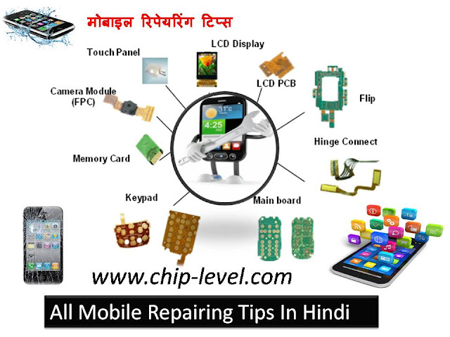 mobile Repairing Tips In Hindi