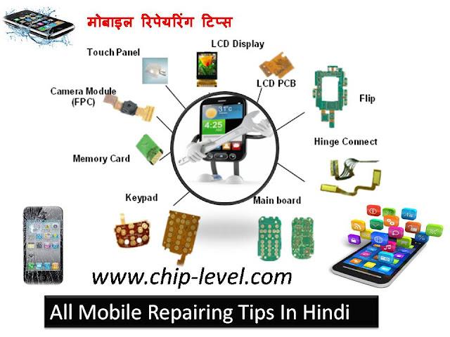 mobile Repairing Tips In Hindi