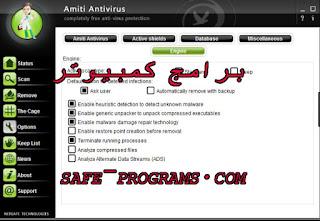 تحميل برنامج الحماية من الفيروسات للكمبيوتر 2018 amiti antivirus