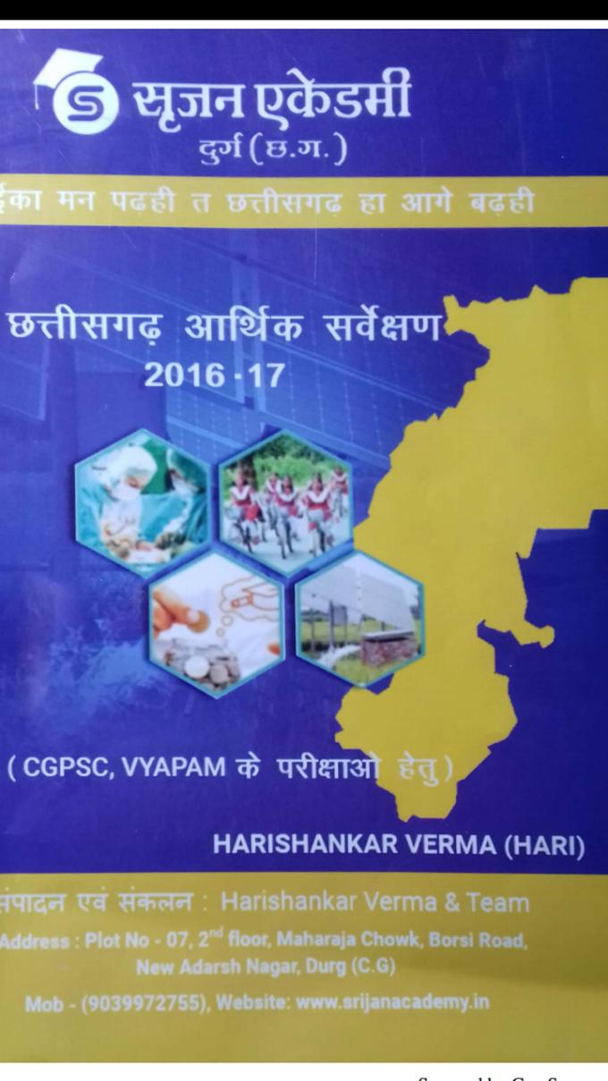 [PDF] Download Chhattisgarh  Economy Survey 2016-2017 By Srijan Academy