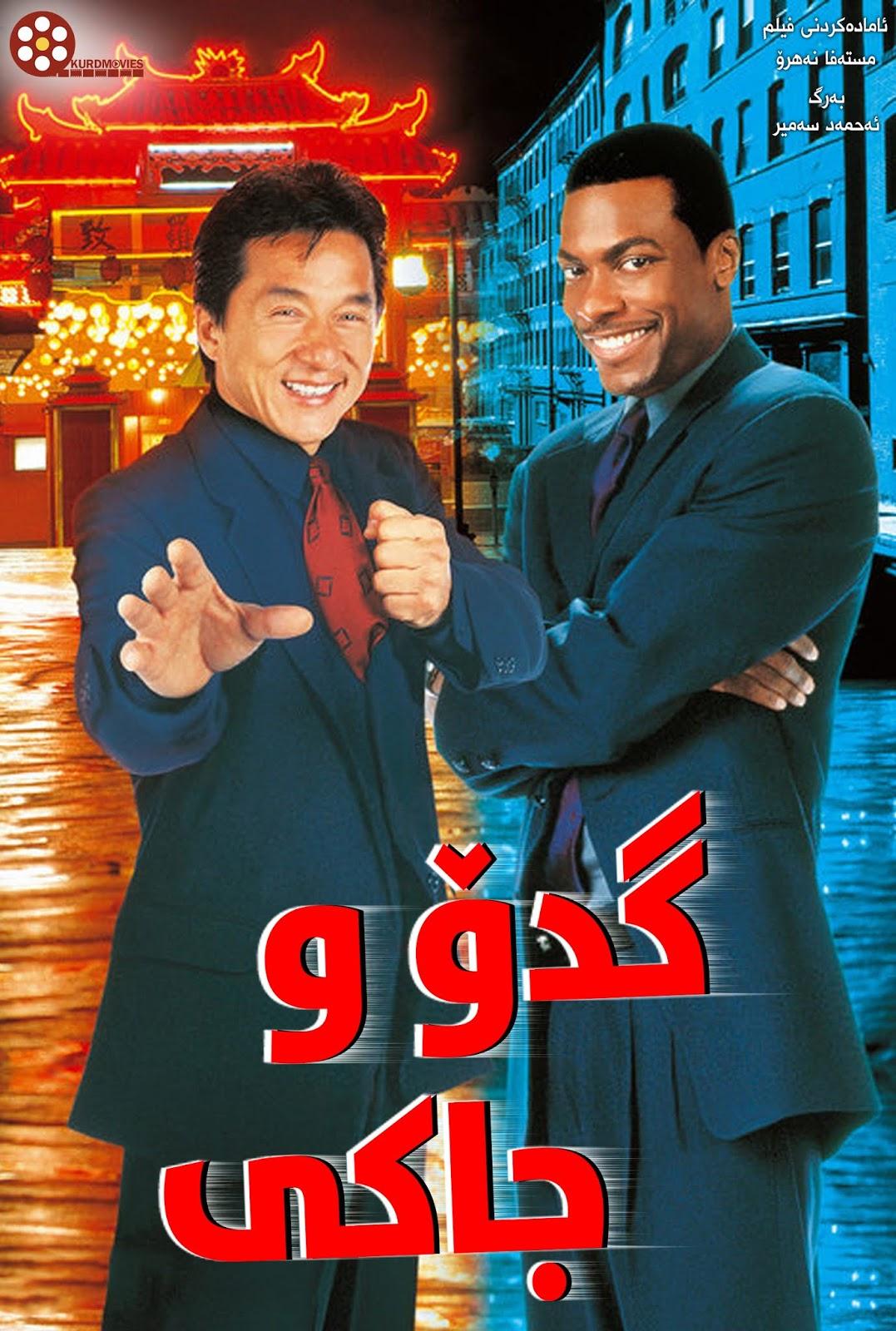 فیلمی دۆبلاژکراوی کوردی: Rush Hour 1998