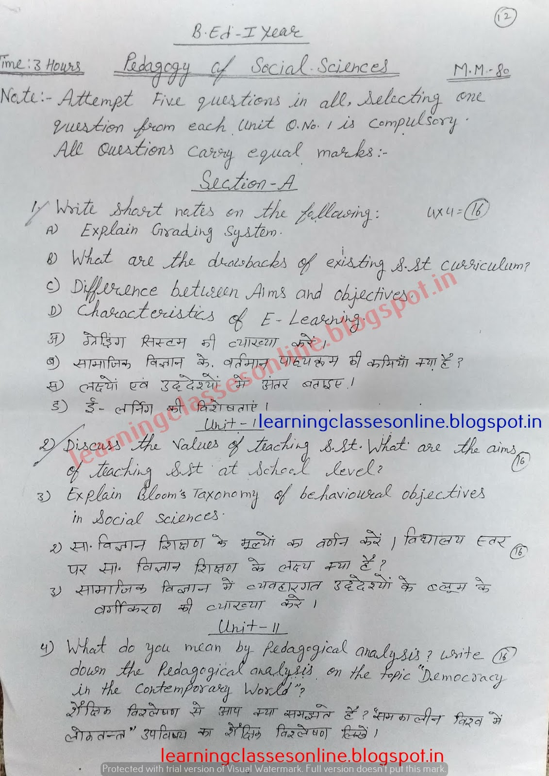Pedagogy of Social Science B.Ed First Year Model Test Sample Question Paper
