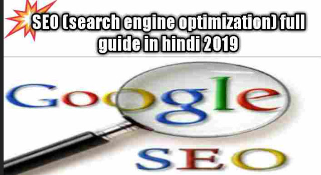 SEO (search engine optimization) full guide in hindi 2019