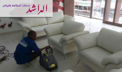شركه تنظيف مجالس بالرياض