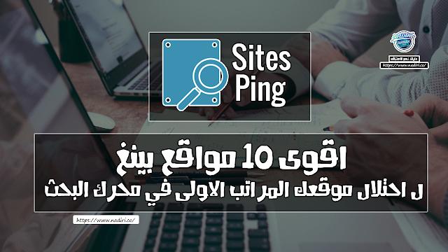 اقوى 10 مواقع بينغ Ping ل احتلال موقعك المراتب الاولى في محرك البحث