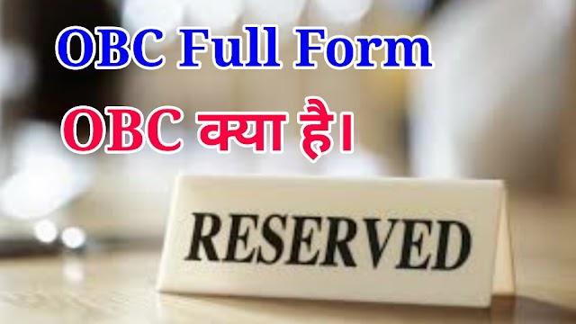 OBC Full Form Kya Hai? OBC का Full Form क्या होता हैं।