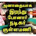 Kullamani Died | TAMIL NEWS | TAMIL VIRAL VIDEO | TAMIL ENTERTAINMENT