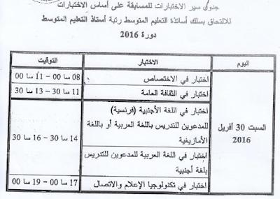 جدول سير اختبارات سلك استاذ التعليم المتوسط