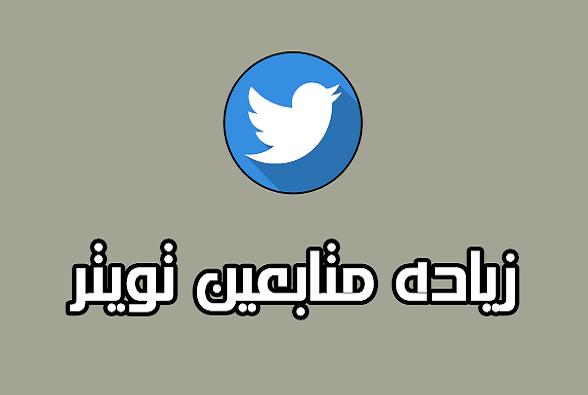 زياده متابعين تويتر حقيقيين عرب بالالاف بدون برامج 2019