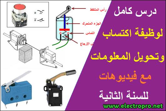 درس وظيفة اكتساب وتحويل المعلومات للسنة الثانية هندسة كهربائية تقني رياضي الاستاد بلمادي محمد