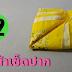 พับผ้า เช็ดปาก ผ้ากันเปื้อน แบบที่ 22 | DIY Knight