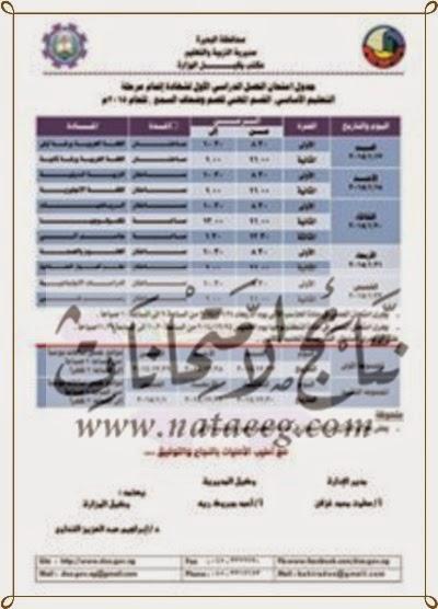 جداول امتحانات النقل للشهاده الاعداديه محافظة البحيره 2015 الترم الاول
