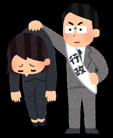 行政処分のイラスト(女性)