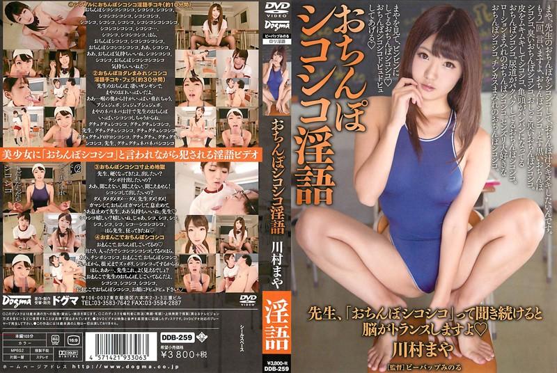 CENSORED [FHD]ddb-259 川村まや おちんぽシコシコ淫語 (wmv), AV Censored