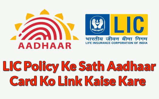 aadhaar-pan-ke-sath-lic-policy-ko-link-kaise-kare