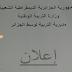 تسليم مقررات التعيين للاساتذة الاحتياطيين 2016 مديرية التربية للجزائر وسط