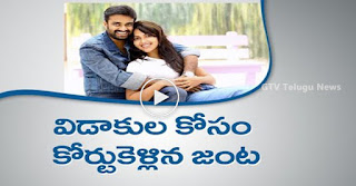 Amala Paul, Vijay Approach Family Court For Divorce | Toolywod Gossips |...