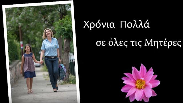 Βίντεο της Ελληνικής Αστυνομίας αφιερωμένο στην Ημέρα της Μητέρας