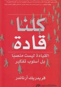 كتاب كلنا قادة pdf