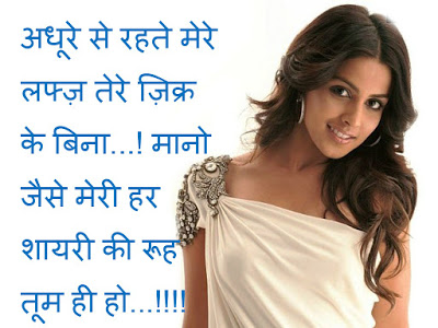 Love hd image shayari for girlfriend