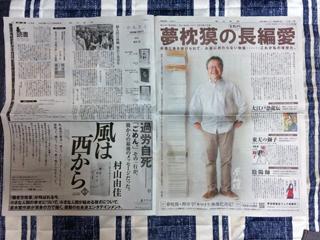 朝日新聞3月25日朝刊