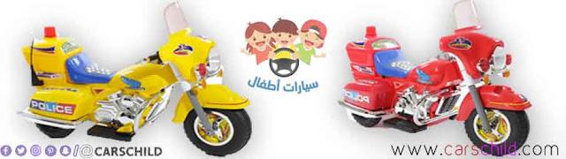 دراجات شرطة اطفال