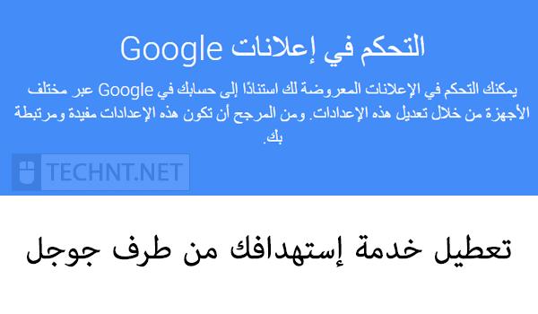 منع وتعطيل الخدمة التي تمكن جوجل من تتبعك وإستهدافك بالإعلانات - التقنية نت - technt.net