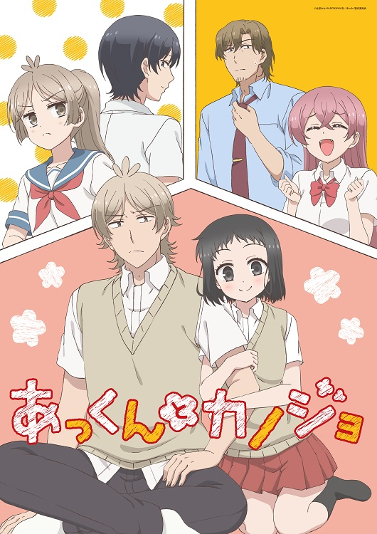 "segunda temporada de ""Akkun to Kanojo""."
