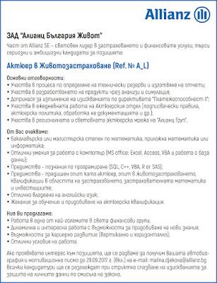 http://www.karieri.bg/viewadv/rabota/40990_aktjuer_v_jivotozastrahovane/