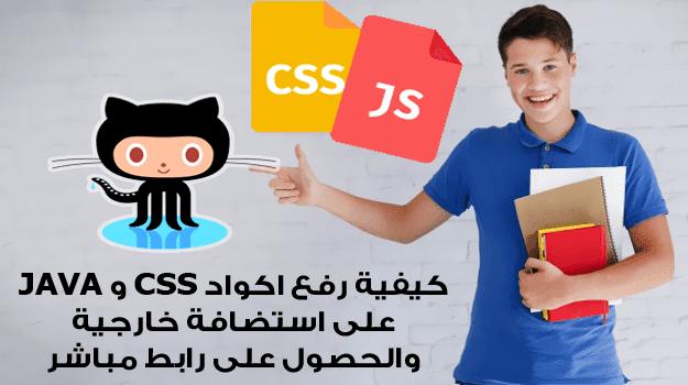 طريقة رفع ملفات CSS و JAVA على موقع Github والحصول على رابط مباشر