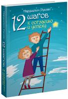 Нарушевич Руслан. 12 шагов к согласию и успеху