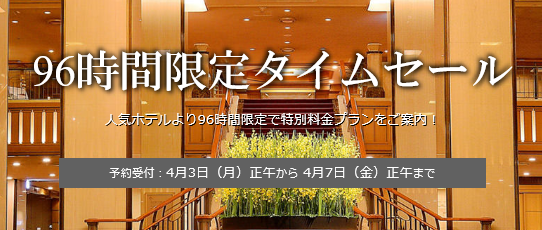 //ck.jp.ap.valuecommerce.com/servlet/referral?sid=3277664&pid=884311602&vc_url=https%3A%2F%2Fwww.ikyu.com%2Fdg%2Fspecial%2Ftimesale%2Fh96%2Fstart.aspx
