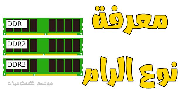 طريقة معرفة نوع الرام في الاب توب او الحاسوب ويندوز 10,7,8