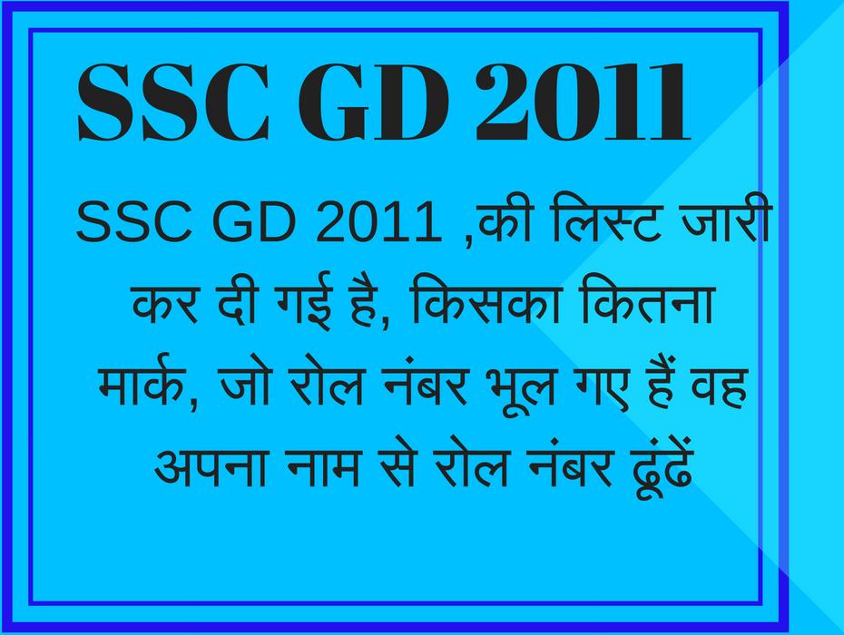 SSC GD 2011 ,की लिस्ट जारी कर दी गई है