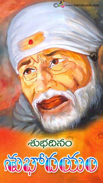 have a blessed day greetings in Telugu, Happy thursday wallpapers, lord saibaba hd wallpapers