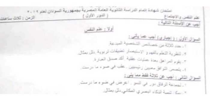 امتحان السودان فى علم النفس والاجتماع للصف الثالث الثانوى 2019