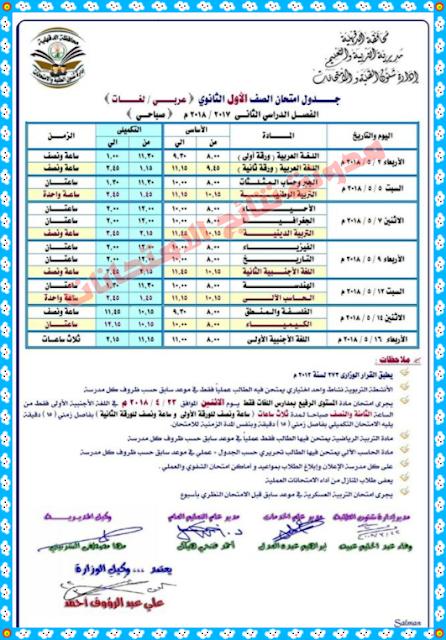 جداول امتحانات الدقهلية الفصل الدراسي الثاني 2018 جميع المراحل التعليمية