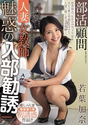 Club Adviser Married Woman Teacher Enchanted Join The Club Solicitation Young Leaves Kana [JUY-110 Wakaba Kana]