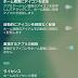 【Xperia】Xperiaホームβの最新版「11.2.A.0.9」公開