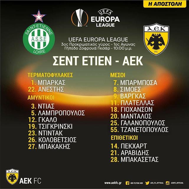 Η αποστολή των παικτών της ΑΕΚ για την εκτός έδρας αναμέτρηση με την Saint Etienne