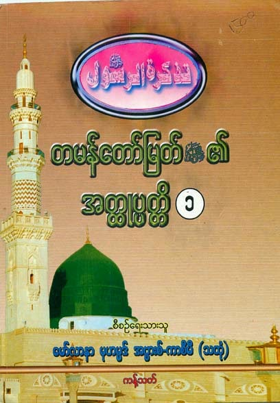 Biography of Final Prophet Muhammed (saw) Vol-01 F.jpg
