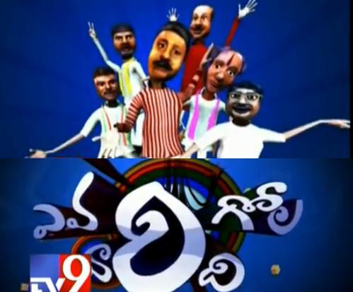 Egv Satire On Unemployment In India Manatelugumovies Net