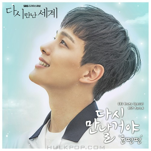 Yun DDan DDan – Reunited Worlds OST Part.4