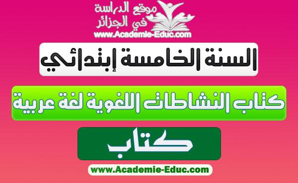 كتاب النشاطات اللغوية لغة عربية للسنة خامسة ابتدائي