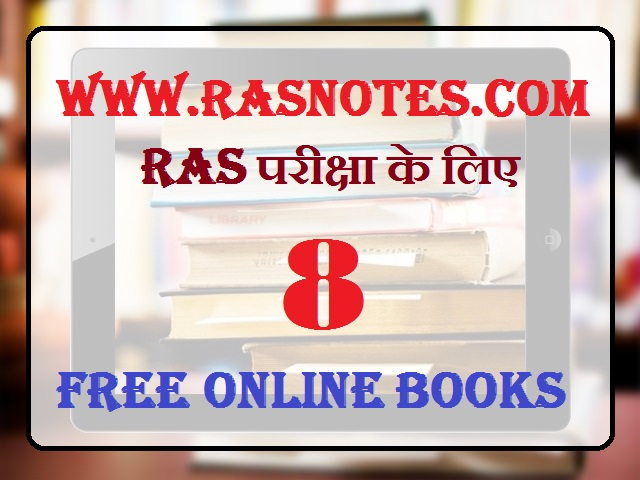 ras exam 2017 prepration tips, current affairs rajasthan gk in hindi, free ebooks, books on rajasthan, ras exam preparation books, books for ras mains exam